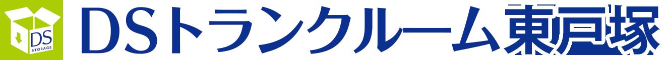月々4,620円(税別)より!神奈川県 横浜市東戸塚のレンタル収納庫・トランクルーム DSトランクルーム 東戸塚
