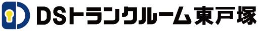 月々3,960円(税別)より!神奈川県 横浜市東戸塚のレンタル収納庫・トランクルーム DSトランクルーム 東戸塚
